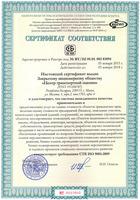Мы получили сертификат!